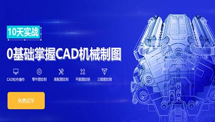 福州CAD机械制图培训