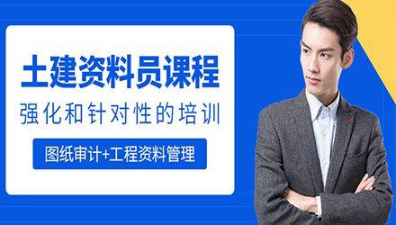 上海资料员培训