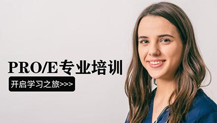 宁波pro/e培训