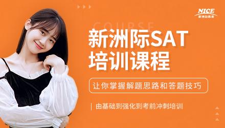 广州SAT辅导班培训