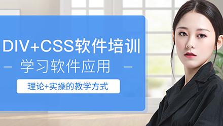 韶关DIV+CSS培训