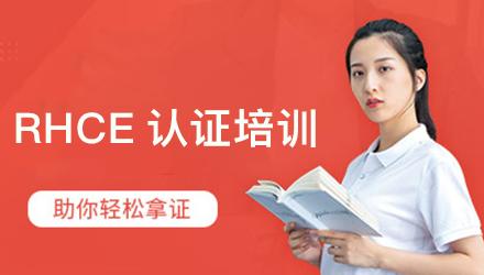 揭阳RHCE认证培训