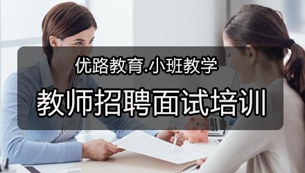 吉安教师招聘考试培训