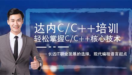 """郑州C/C++培训-""""稀缺级""""软件人才"""