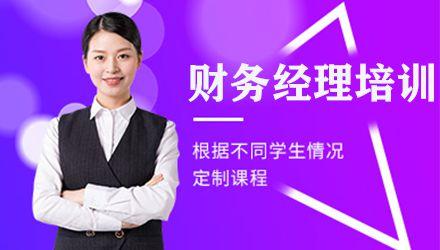 荆州财务经理培训