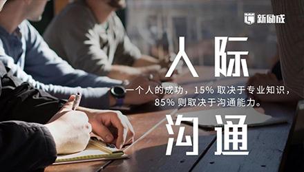 福州人际沟通培训