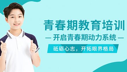 北京青少年成长教育训练营