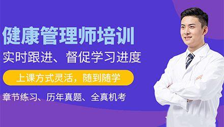 西宁健康管理师培训
