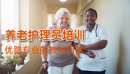 娄底养老护理员培训