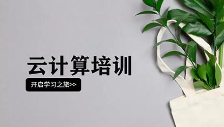 温州云计算培训
