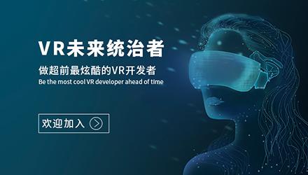 潮州VR课程培训