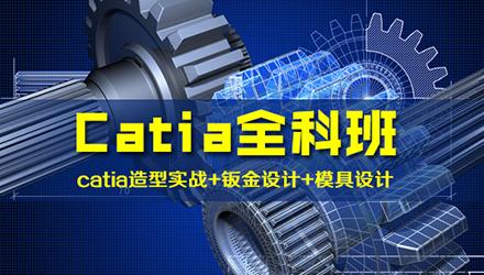 上海Catia模具设计全科培训,上海Catia模具设计培训学