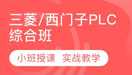 青岛三菱/西门子PLC编程综合班培训