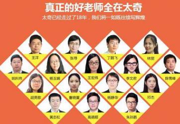 石家庄太奇MBA/MPA/MPACC全程班