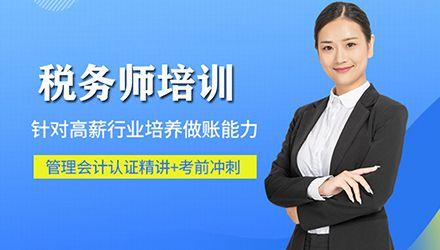 汉中税务师培训