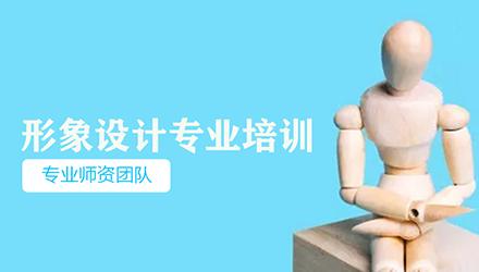 温州形象设计培训