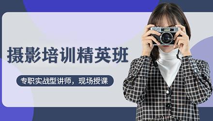 北京摄影培训精英班