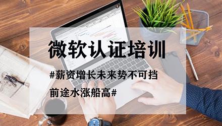 沧州微软认证培训