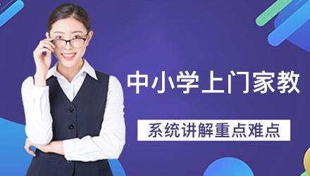 深圳中小学上门家教培训