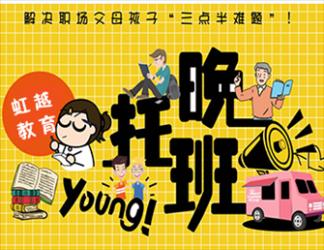 上海虹越教育幼儿园晚托班