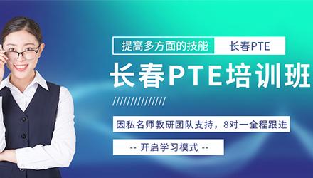 长春PTE培训-也被译为培生学术英语考试