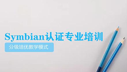宁波Symbian认证培训