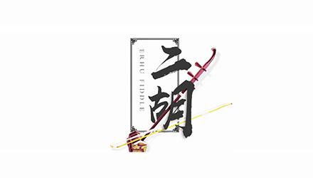 北京二胡培训
