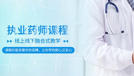 广州执业药师培训-一期一课定制学习