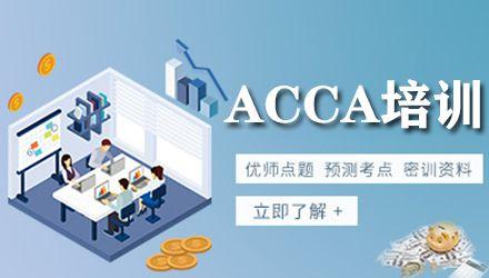 荆州ACCA培训