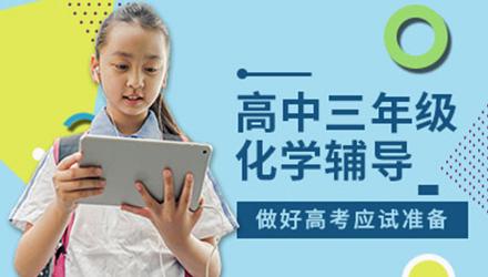 广州高三化学辅导班培训