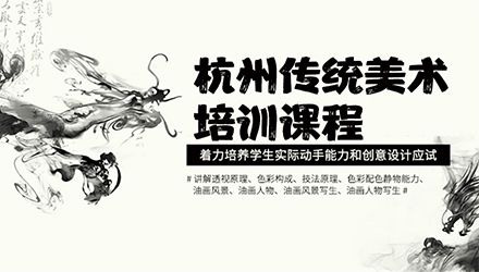 杭州传统美术培训课程
