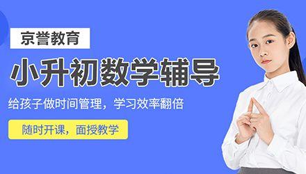 北京小升初数学辅导