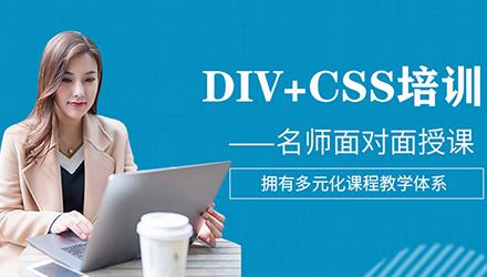 石家庄DIV+CSS培训