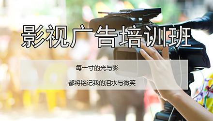 杭州影视广告培训