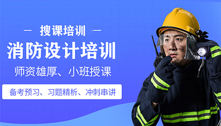 石家庄消防设计培训