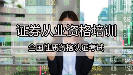 吉安证券从业资格考试培训