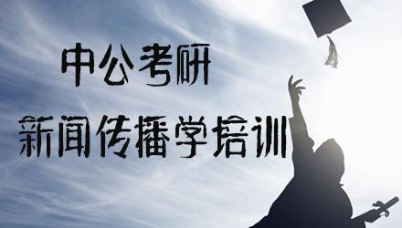 西安考研新闻传播硕士