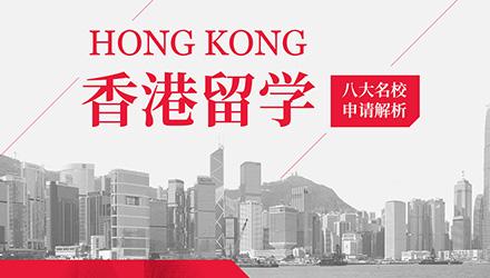 北京香港留学培训