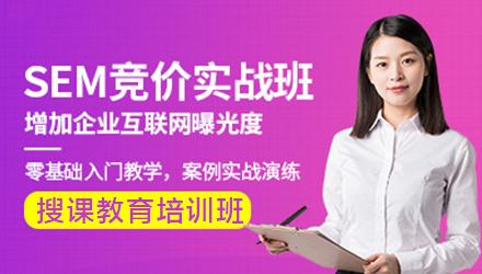 潮州SEM课程培训