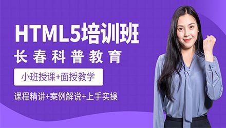 长春html5培训班