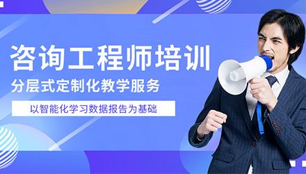 武汉咨询工程师培训-特地聘用优质的咨询专家亲自为您授课