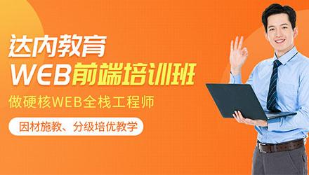 郑州web前端培训-小程序都离不开web前端技术