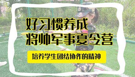 上海好习惯养成将帅军事夏令营