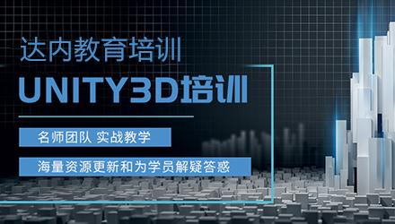 大连Unity3D游戏开发培训