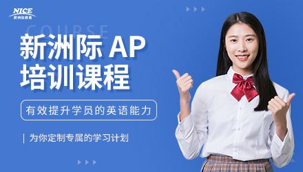 广州AP课程培训