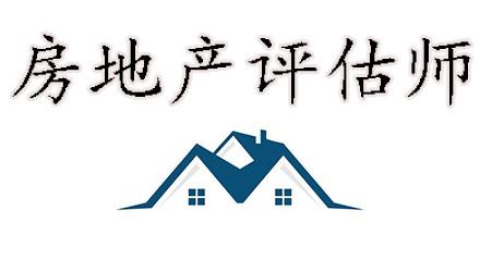 成都房地产评估师培训