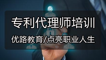 宜春专利代理师培训