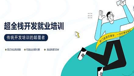 上海超全栈开发就业培训