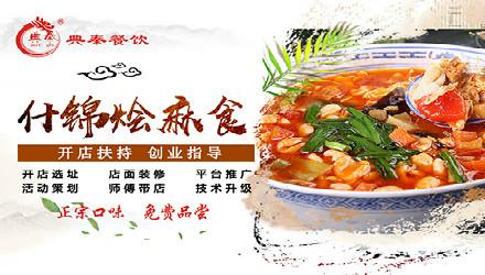 西安烩麻食培训