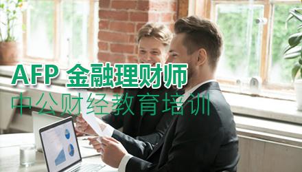 韶关AFP金融理财师培训